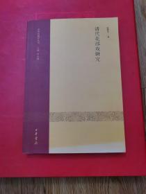 清代花部戏研究:中华戏剧学丛刊第一辑(签名本)