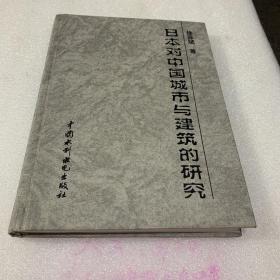 日本对中国城市与建筑的研究(精装)