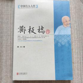 中国名人大传:郑板桥传