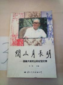 关山月长明:国画大师关山月纪念文集