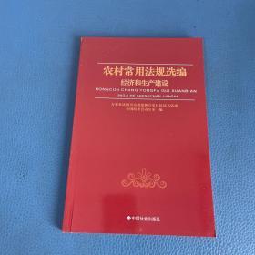 农村常用法规选编经济和生产建设