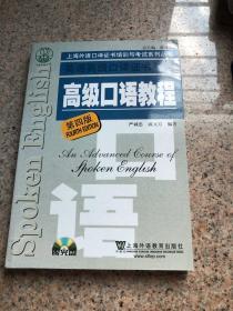 上海外语口译证书培训与考试系列丛书:英语高级口译证书考试高级口语教程