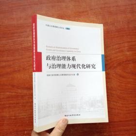 政府治理体系与治理能力现代化研究(内页干净)