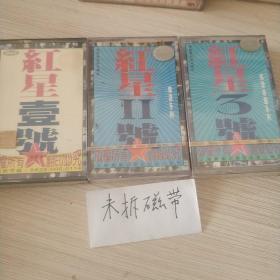 红星壹号+红星2号+红星3号 未拆封3碟磁带