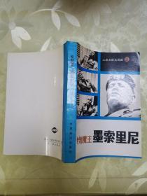 专制魔王-墨索里尼