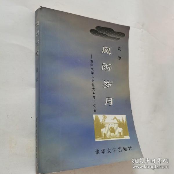 风雨岁月 清华大学 文化大革命 纪实