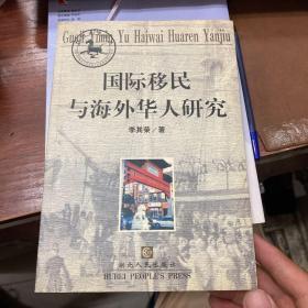 国际移民与海外华人研究