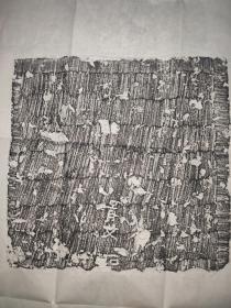 汉代黄肠石刻文字拓片五品,每种两百,出于东汉洛阳,用四尺三开纸拓印