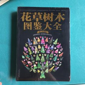 花草树木图鉴大全 (修订典藏版)(汉竹)(塑封95品新书)