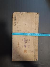 江氏老中医,手抄医学摘要,内有很多祖传的药方,品相完整无缺,内容完整,一共几十个筒子页。最后有10个筒子页左右的空白页。