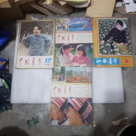 中国青年  1983  12.。1984  7.8.11共4本合售