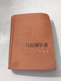 新中国60年长篇小说典藏:乌泥湖年谱 有点变形,品相如图