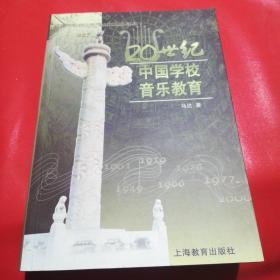 20世纪中国学校音乐教育