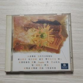 CD:华纳挚爱金曲十六首 VOL.2-华纳唱片