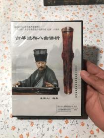 古琴经典八曲讲析(杨青,讲解与讲析) 塑封未拆