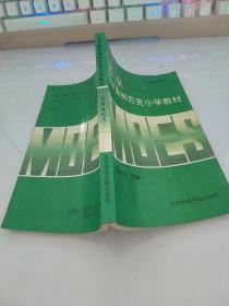 北京数学奥林匹克小学教材:五年级试用