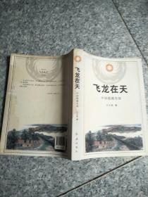 飞龙在天 : 中国超越美国   原版二手有点笔记