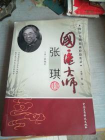国医大师临床经验实录:  国医大师  张琪