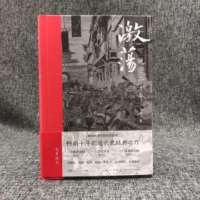 马勇毛笔签名钤印 《激荡:晚清二十年》(精装  一版一次)