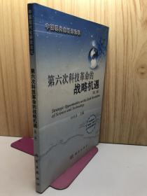 第六次科技革命的战略机遇(第2版)