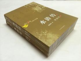 水浒传  上下册  【金圣叹评点】