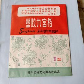 塑料九宫格(封袋和实物均有语录)苏州光明文化用品社出品