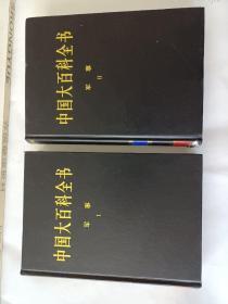 新版·中国大百科全书(74卷)--军事(1.2.)