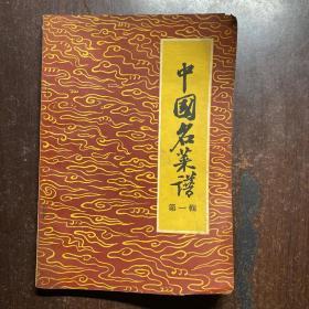 中国名菜谱