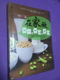 健康爱家系列:在家做豆腐豆浆豆花 【正版全新】