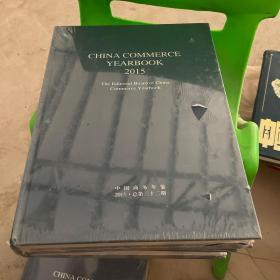 中国商务年鉴 英文版 2013 2014 2015 2017 四本合卖