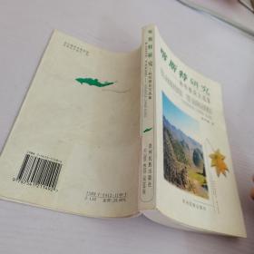 喀斯特研究-杨明德论文集