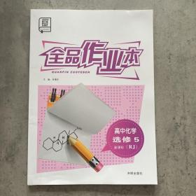 全品作业本 : 新课标RJ版. 高中化学. 5 : 选修