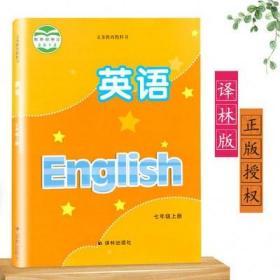 2020适用苏教版译林版七7年级上册英语课本教材教科书译林出版社