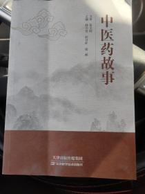中医药故事