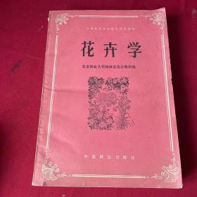 花卉学 北京林业大学园林系