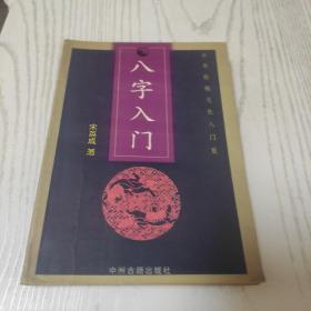 中华传统文化入门集  八字入门