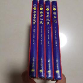 奇普·哈里森系列(全四册)
