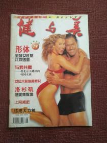 健与美1999 9