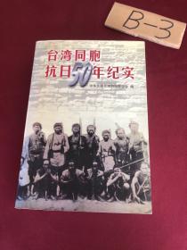 台湾同胞抗日五十年纪实
