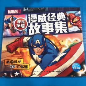 我是英雄·漫威经典故事集:美国队长决战红骷髅(品佳)