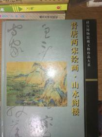 晋唐两宋绘画:山水楼阁 无盒