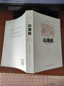 山海经 倪泰一  著 重庆出版社