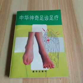中华神奇足诊足疗