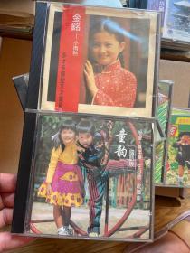 CD 金铭 小雨点+童韵