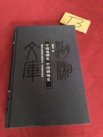 中国戏剧史  中国剧场史