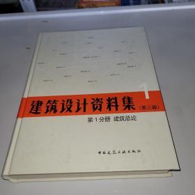 建筑总论(第1分册)/建筑设计资料集(第3版)