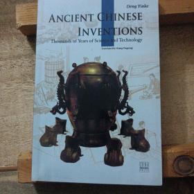 人文中国:中国古代发明(英文版)