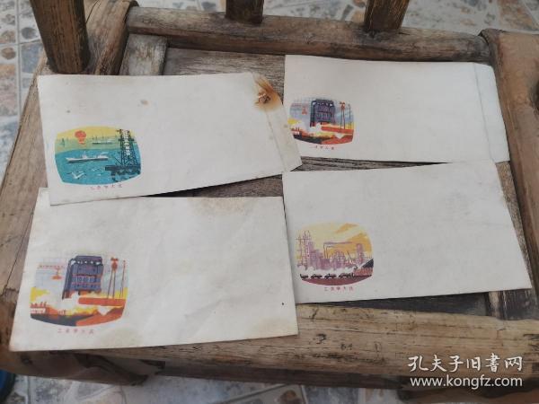 工业学大庆空白信封四枚(品相如图)J1