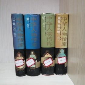 中华人物传库