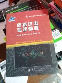 网络攻击追踪溯源